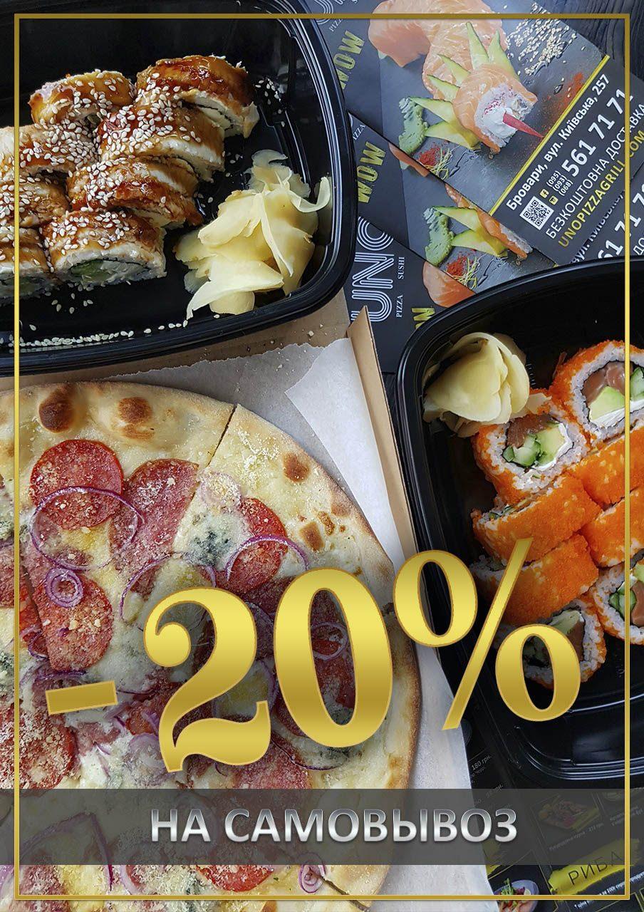 Доставка пиццы акция